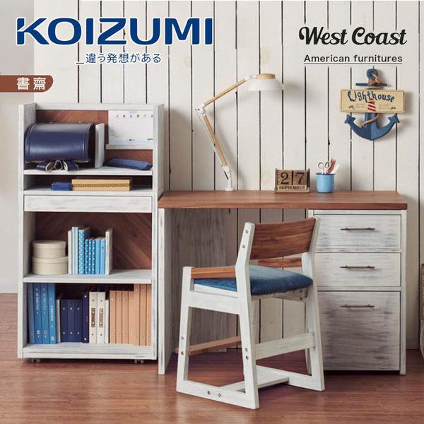 【KOIZUMI】West Coast Connoisseur Style 書桌組