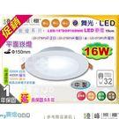 【舞光LED】LED-16W / 15c...