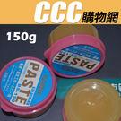 助焊劑 150克 - 焊接劑 BGA 助焊膏 焊油 錫膏 免洗助焊劑