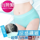 女性超彈力中腰內褲 涼感 冰涼纖維 台灣製造 no.6899 (藍色) -席艾妮SHIANEY