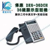 傳康 DK6-36DCH 中文顯示型免持對講 耳機功能 數位話機 [辦公室或家用電話系統]-廣聚科技