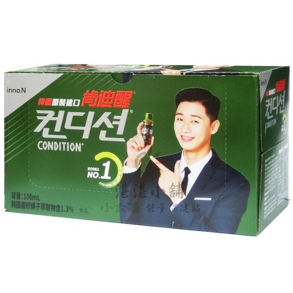 韓國 肯迪醒 Condition 100mL x10 瓶裝 輕鬆應酬