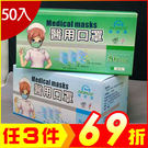 台灣製醫用三層口罩(50入盒)護膚 透氣...
