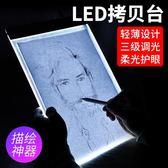 寫字繪畫板 拷貝臺LED臨摹臺透光畫板動漫畫工具【全館免運zg】