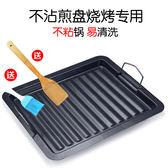 戶外燒烤配件工具搪瓷木炭韓式烤盤烤肉盤加厚大號燒烤盤不黏煎盤 【開學季巨惠】