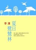 (二手書)夏日鷺鷥林