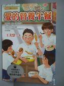 【書寶二手書T8/兒童文學_IAS】愛的營養午餐_王美慧