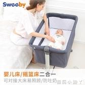 摺疊嬰兒床新生兒搖籃床多功能可床邊床防吐奶便攜式可拆洗 NMS蘿莉小腳ㄚ