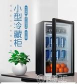 冷藏展示櫃小型家用商用水果茶葉保鮮玻璃門冰吧幼兒園留樣展示櫃 雙十一全館免運