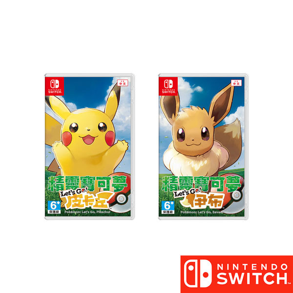 任天堂 Nintendo Switch 遊戲片-精靈寶可夢 Let's Go! 伊布 / 皮卡丘 中文版