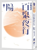 百鬼夜行:陽【城邦讀書花園】