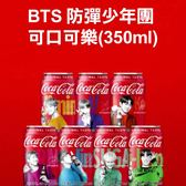 韓國 BTS 防彈少年團 可口可樂 (350ml) 可樂 鐵罐裝◎花町愛漂亮◎TC
