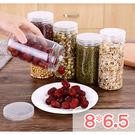 廚房用品 食物餅乾透明密封罐(8*6.5...