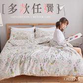 床包被套組-100%精梳純棉單人床包被套三件組-多款任選 竹漾台灣製 3.5X6.2尺
