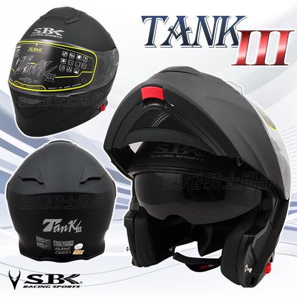 【SBK TANK III 素色 雙層鏡片 可掀式 全罩 安全帽 可樂帽 雙D扣 TANK3 白 】內襯全可拆、免運費