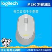 Logitech 羅技 M280 無線滑鼠 銀灰色