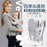嬰兒背帶多功能四季通用前抱式初生新生兒寶寶后背夏季透氣網簡易