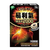 易利氣磁力貼MAX2000*12入【杏一】