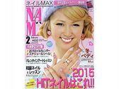 日本美甲雜誌NAIL MAX 2015/02  【甜心美甲材料批發網】