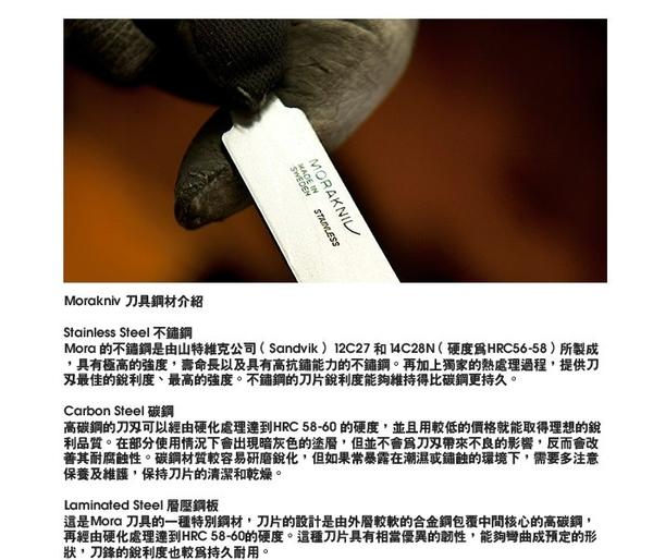 丹大戶外【MORAKNIV】瑞典 WOODCARVING JUNIOR 安全木雕刀 12154 雕刻