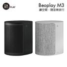 『結帳現折+24期0利率』B&O PLAY Beoplay 無線藍芽喇叭 M3