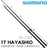 漁拓釣具 SHIMANO 17 HAYASHIO 早潮 30-270T (入門萬用竿)
