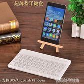 超輕薄兼容平板手機無線藍芽鍵盤蘋果ipad電腦可充電迷你小型鍵盤 igo
