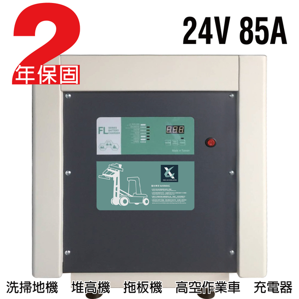 【CSP】24V85A充電器 電動堆高機 油壓車 電動油壓拖板車 FL 2485叉車充電器MF NF 高空作業車