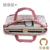 手提筆電包筆記本電腦包13/13.3英寸華為14寸15.6/15英寸【宅貓醬】