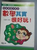 【書寶二手書T9/大學理工醫_BGS】數學其實很好玩!_王瑞英