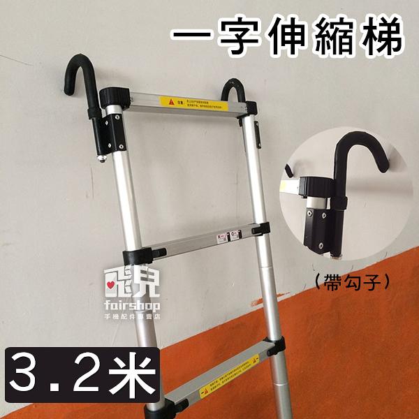 【妃凡】使用更方便! 3.2米 一字伸縮梯 帶勾子 粗管 加厚 鋁合金 家用 五金 竹節梯 高載重 203