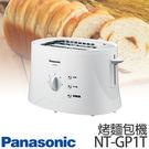 Panasonic 國際牌 NT-GP1T 五段調節 烤麵包機.