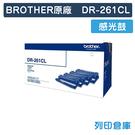 原廠感光滾筒 BROTHER 光鼓 DR-261CL / 261CL /適用 BROTHER HL-3170/MFC-9330