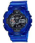 【人文行旅】G-SHOCK | GA-110CR-2ADR 蔚藍海洋運動錶