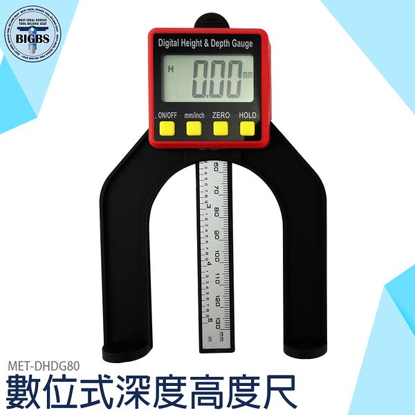 利器五金 MET-DHDG80 數位式深度高度尺
