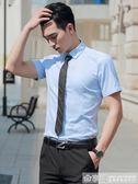 夏季白襯衫男短袖韓版修身純色半袖寸商務職業上班正裝長袖白襯衣 享購