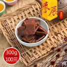 【譽展蜜餞】蒜片豆乾 300g/100元
