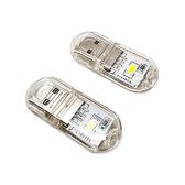 超迷你USB雙面透明LED燈 (10入) 白光 暖光 USB燈 手電筒 照明燈 LED隨身燈