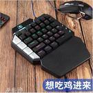 小鍵盤 絕地求生吃雞游戲青軸單手機械鍵盤電腦競技lol筆記本左手小鍵盤 夢藝家