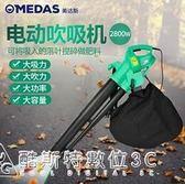 家用電動吹吸機 樹葉粉碎機 大功率吹吸風機 吸吹草機吸葉機 酷斯特數位3c YXS 220V