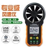 測風儀 華誼風速儀風速測量儀風速傳感器測風儀高精度風速計風量測試儀 JD 美物 交換禮物