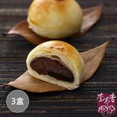 (預購)【李亭香】 紅豆鴛鴦Q餅禮盒3盒(6入/盒)