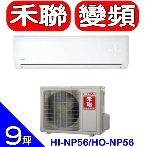 HERAN禾聯【HI-NP56/HO-NP56】《變頻》分離式冷氣(含標準安裝)