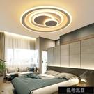 現貨 LED客廳燈現代簡約吸頂燈全屋燈具套餐溫馨臥室組合燈飾【全館免運】