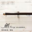 鋁合金伸縮軌道 劍系列 標準飾頭 單軌 120-200cm 造型窗簾軌道DIY 遮光窗簾專用軌道