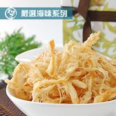 美佐子.嚴選海味系列-碳烤魷魚絲(100g/包,共兩包)﹍愛食網