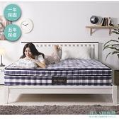 日本直人AIR床墊AP01/ 經典藍白格 /天然乳膠/ 抗菌透氣絲棉/ 高回彈袋裝獨立筒/ 6 尺加大床墊