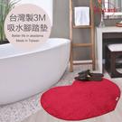 akadama 3M心型腳踏墊 地墊 門墊 超吸水柔軟 防滑 開纖紗 台灣製造
