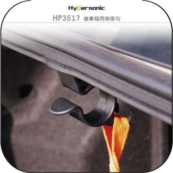 《飛翔3C》Hypersonic HP3517 後車箱雨傘掛勾〔公司貨〕掛鉤收納置物架 不鏽鋼車內提袋掛座 2入組