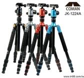 COMAN科漫 JK-1224A 動力組22mm 四節腳架/附CQ-0藍